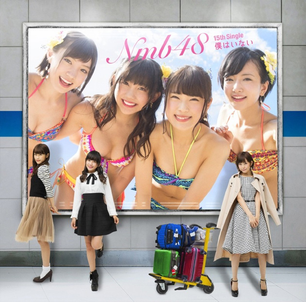 nmb48-15th-single-boku-wa-inai-type-c.jp