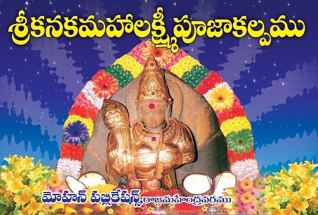 కనక మహాలక్ష్మీ వ్రతం (కామేశ్వరీ పాటతో) | Kanaka Maha Lakshmi Vratham | GRANTHANIDHI | MOHANPUBLICATIONS | bhaktipustakalu