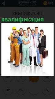 Много разных профессий, квалификация врач, строитель, учитель