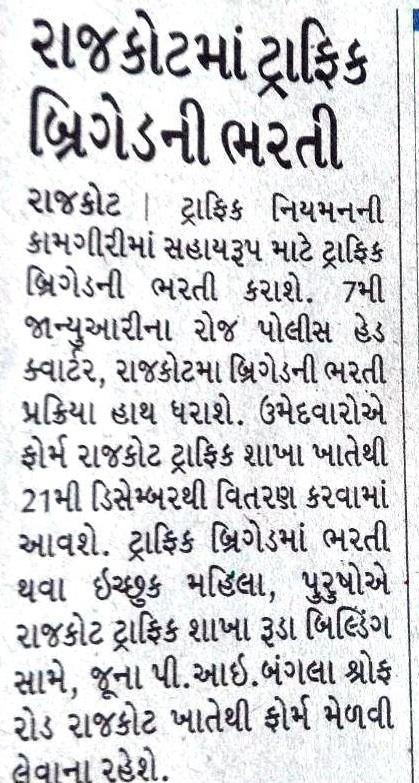 Rajkot Traffic Department Recruitment for Traffic Brigade