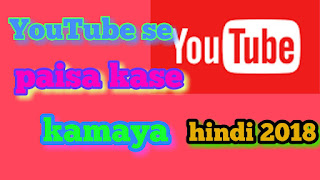 YouTube se earning kase kore
