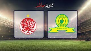 مشاهدة مباراة الوداد الرياضي وماميلودي سونداونز بث مباشر 26-04-2019 دوري أبطال أفريقيا