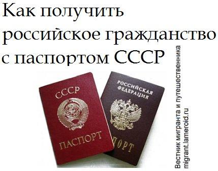 Как поменять паспорт СССР на российский