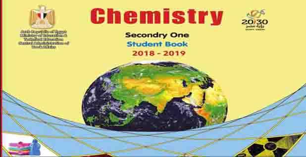 كتاب الكيمياء للصف الاول الثانوى لغات الترم الاول 2019