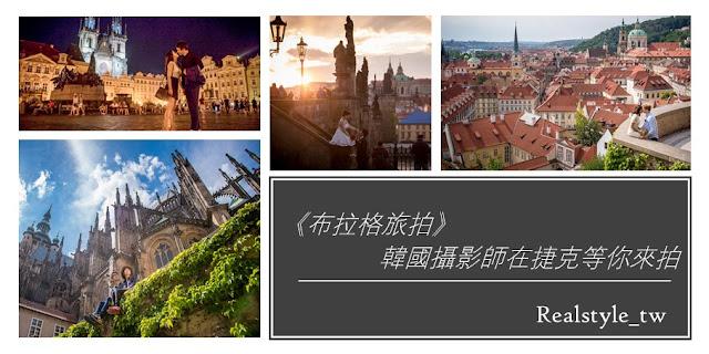 realystyle taiwan 海外旅拍 海外外拍 海外婚紗 歐洲婚紗