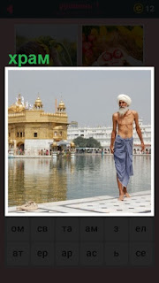 651 слов около водоема стоит храм и мужчина с бородой 1 уровень