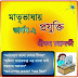 Matribhasay Projukti V.2(Technology in Mother Tounge)  PDF Book