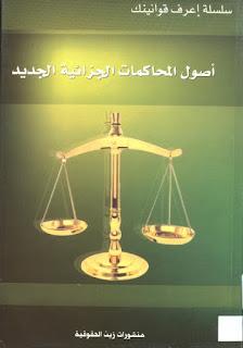 أصول المحاكمات الجزائية الجديد - منشورات زين الحقوقية
