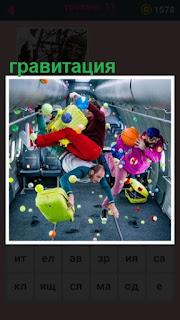 в салоне висят люди в воздухе из -за гравитации