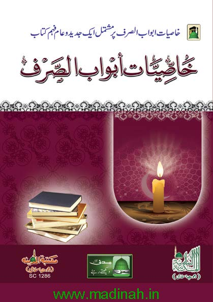 ABWAB E SARF EPUB DOWNLOAD