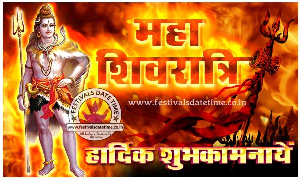 Maha Shivaratri Hindi Wallpaper, महा शिवरात्रि हिंदी वॉलपेपर फ्री डाउनलोड