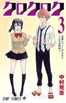 [Manga] クロクロク 第01-03巻 [Kuro Kuroku Vol 01-03] Raw Download