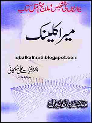 Homeopathic Book In Urdu My Clinic By Dr Shaukat Ali Shukani Pdf