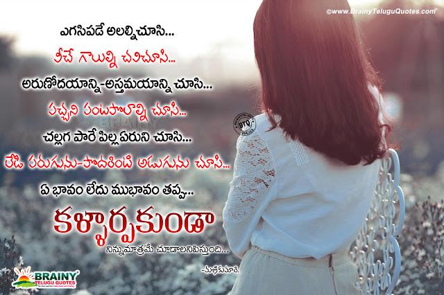 Love Poetry in Telugu, Upcoming Telugu Famous Writer ManiKumari love Poetry