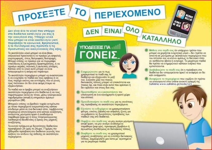 [How to]: Πως να προφυλάξετε τον εαυτό σας και τα παιδιά από προσβλητικό περιεχόμενο μέσω Ίντερνετ