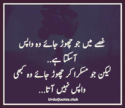 Taluk Quotes Tark E Taluk Shayari Urdu Quotes Club