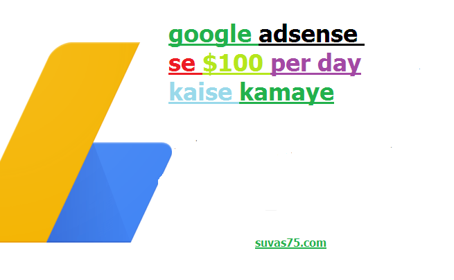 Google adsense friendly website banake $100 per day kaise kamaye