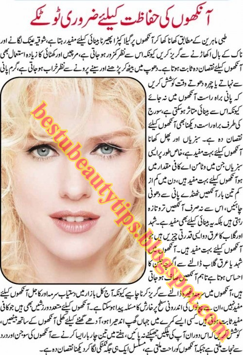 eye beauty tips - Home Remedies for Eye Care and Beauty in Urdu