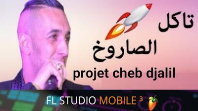 Projet cheb djalil takol saroukh avec tipou belaabas fl studio mobile rai by Amine Pitchou