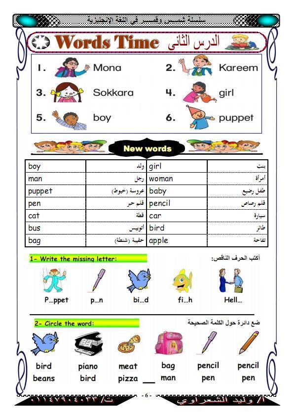 تحميل كتاب الرياضيات للصف الخامس الابتدائي pdf 2019