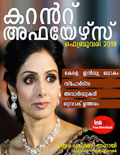 Current Affairs in Malayalam Feb 2018