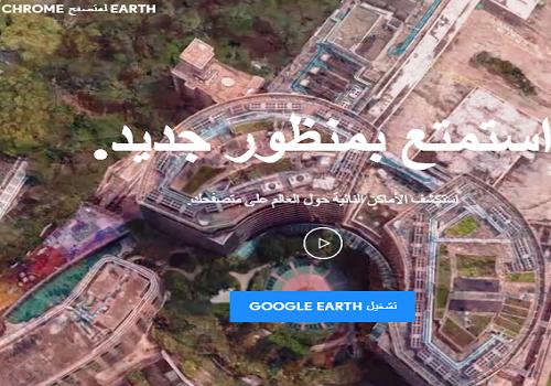جوجل تطلق نسخة محدثة من Google Earth جوجل ايرث