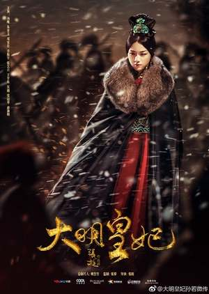 Empress of the Ming: Legend of Sun Ruowei 2020, Synopsis, Cast