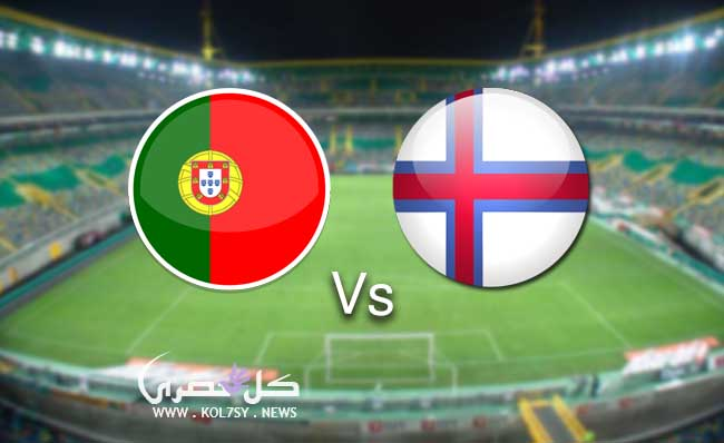مشاهدة مباراة البرتغال وجزر فارو
