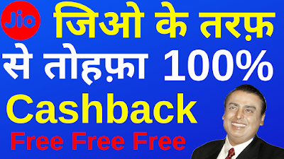 Jio May2019 Offer 399 recharge free