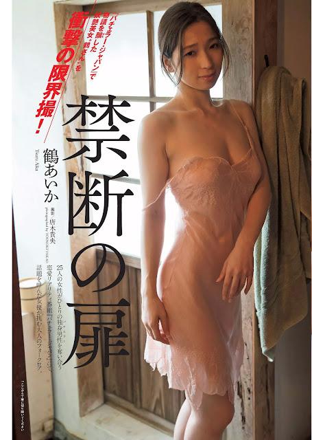 Tsuru Aika 鶴愛佳/鶴あいか Weekly Playboy No 41 2017