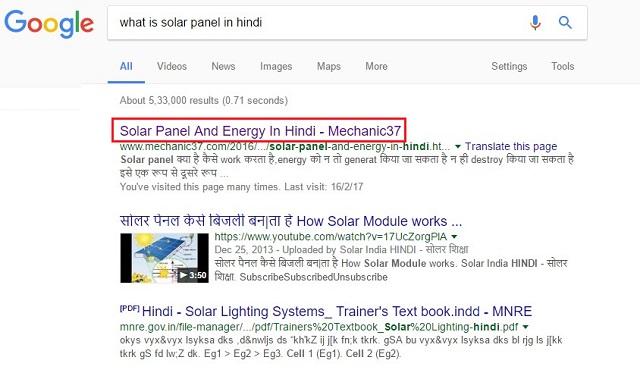 title tag लिखा जो google पर top पर आता है