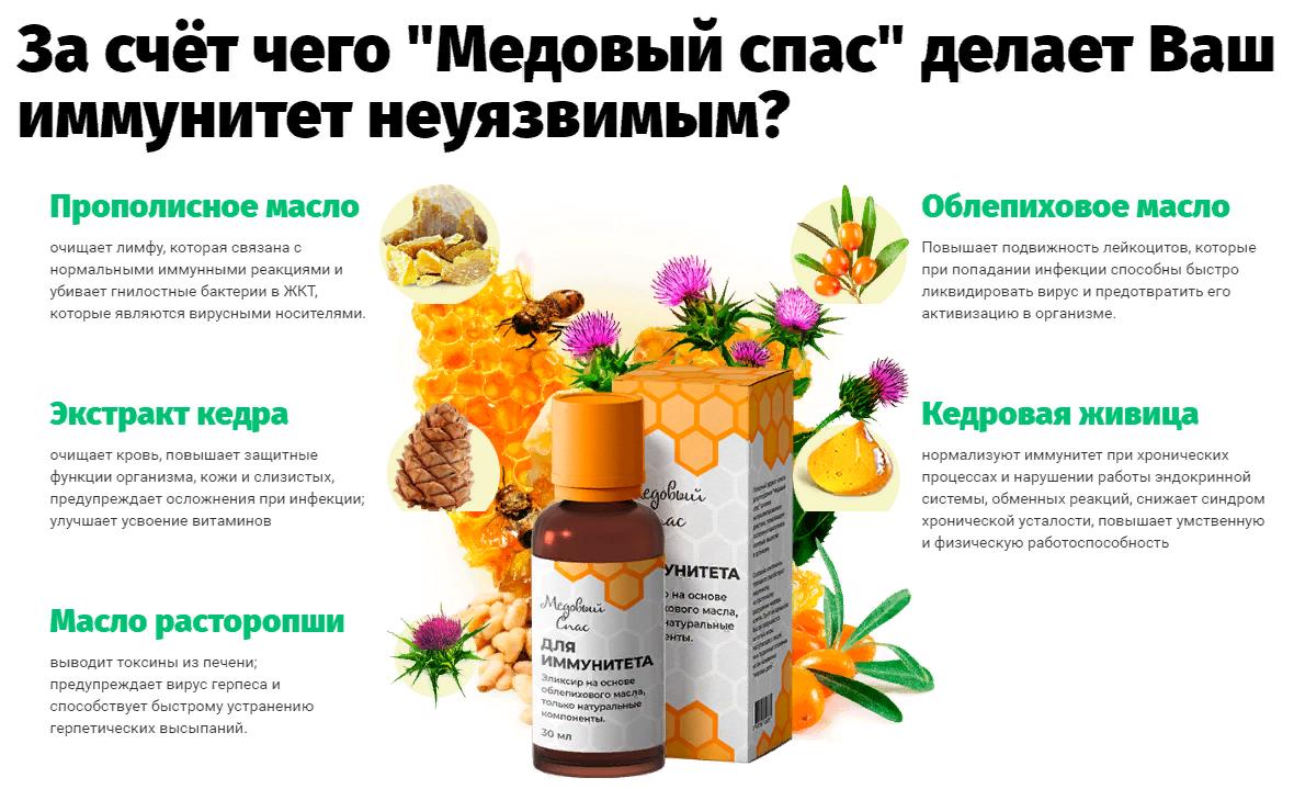 Медовый спас капли для иммунитета в Егорьевске