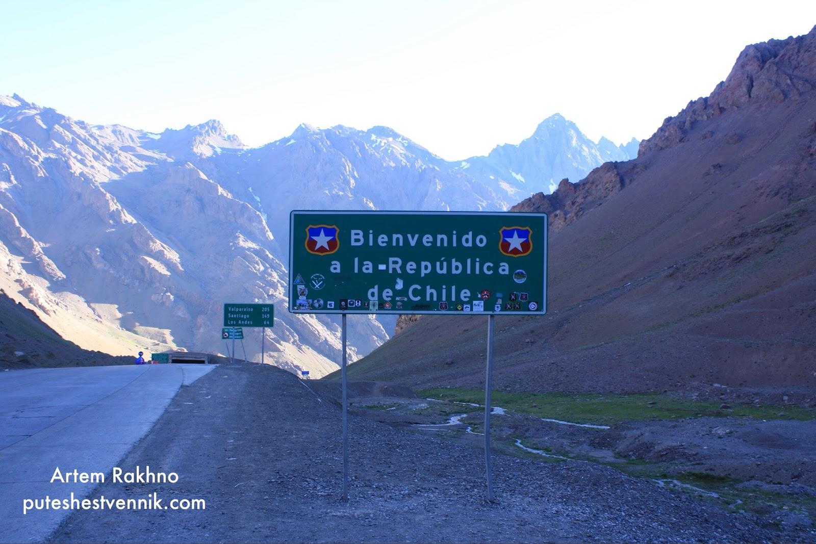 На границе с Чили