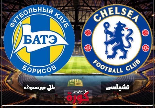 مشاهدة مباراة تشيلسي وباتي بوريسوف بث مباشر 8-11-2018 الدوري الأوروبي