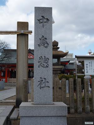 中島惣社門柱