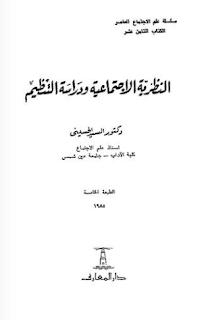 تحميل كتاب النظرية الاجتماعية ودراسة التنظيم سلسلة علم الاجتماع المعاصر PDF