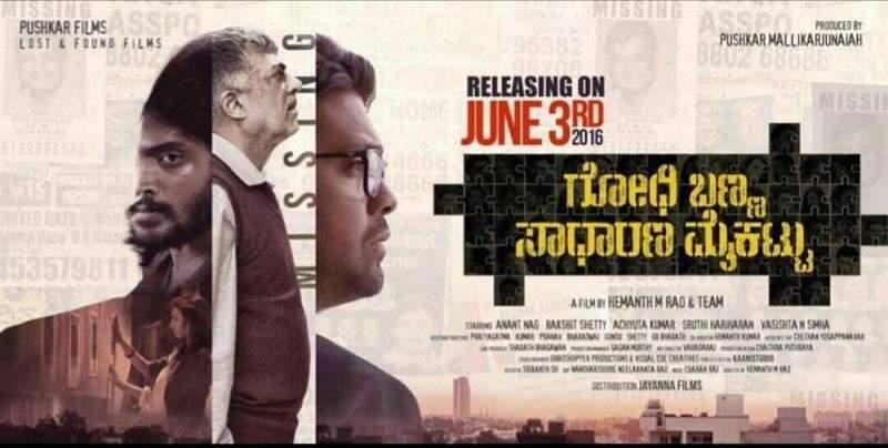 Godhi Banna Sadharana Mykattu Kannada Movie Poster