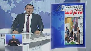 جولة في معرض الصحف الجزائرية الثلاثاء 9 اكتوبر 2018