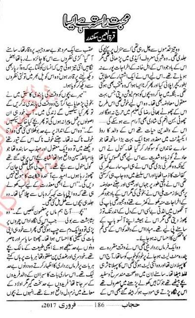 Mohabbat rasta hai aesa novel by Qurrat Ul Ain Sikandar Online Reading