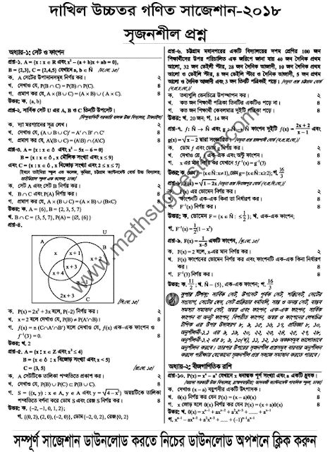 Dakhil Higher Mathematics Suggestion 2018