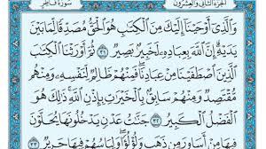 Photo of سورة فاطر – سورة 35 – عدد آياتها 45 – القران الكريم