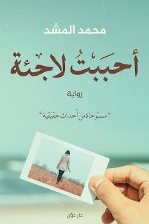 تحميل رواية أحببت لاجئة pdf محمد المشد