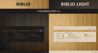 Visual style windows 8.1 biblio light