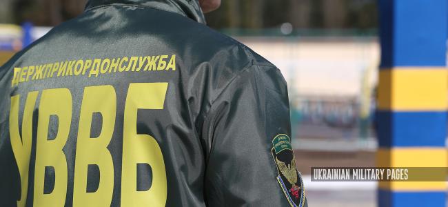 Ukrainian Military Pages - Держприкордонслужба розпочинає відкритий набір в реформовані підрозділи внутрішньої та власної безпеки