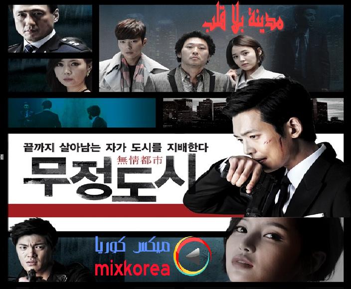 مسلسل Heartless City مدينة بلا قلب الحلقة 2 ميكس كوريا