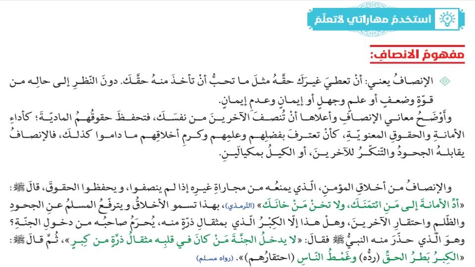 حل درس الانصاف في الاسلام للصف الحادي عشر تربية اسلامية الفصل الدراسي الثالث نصائح تربوية