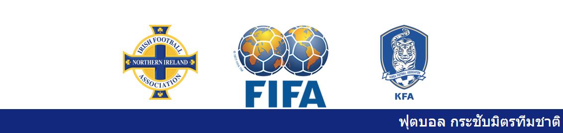 แทงบอล วิเคราะห์บอล กระชับมิตร ทีมชาติไอร์แลนด์เหนือ vs ทีมชาติเกาหลีใต้