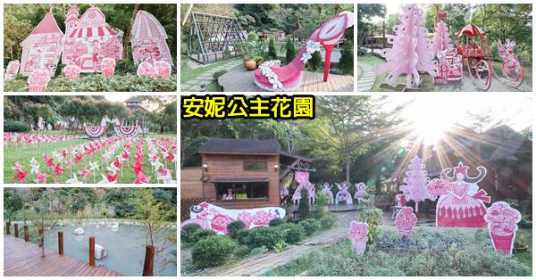台中新社|安妮公主花園|充滿粉紅主題|親子|白冷圳紀念公園旁