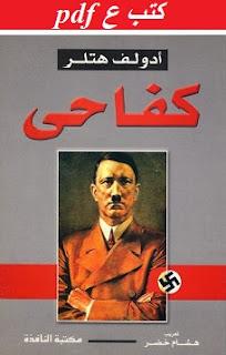 تحميل كتاب كفاحي pdf ادولف هتلر