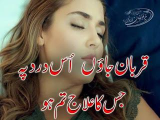 Qurban Jao Us Dard Pay - Urdu 2 Lines poetry - Urdu Romantic Poetry For Lovers - Romantic Shayari - Urdu Poetry World